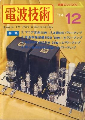 197412-電波技術