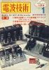 197501-電波技術