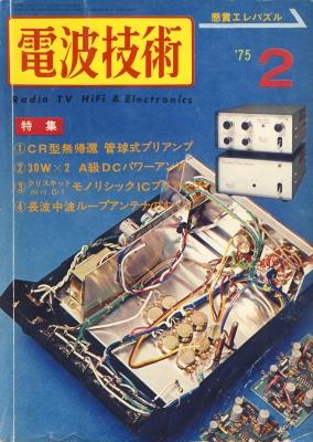197502-電波技術