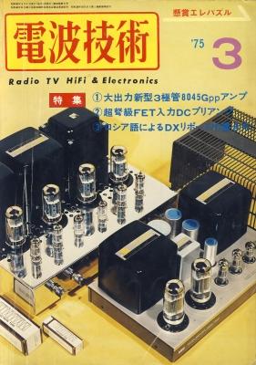 197503-電波技術