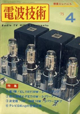 197504-電波技術