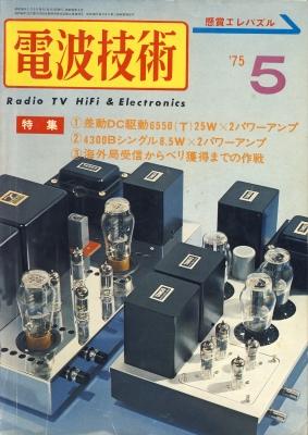 197505-電波技術