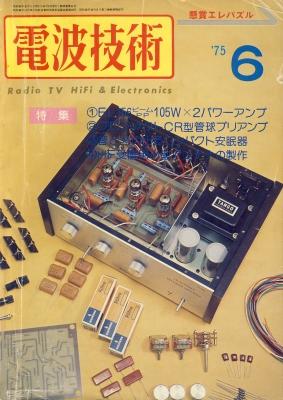 197506-電波技術