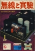 無線と実験 1967年1月