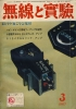無線と実験 1967年3月