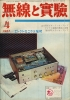無線と実験 1967年4月