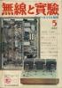 無線と実験 1967年5月