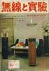 無線と実験 1967年7月