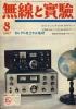 無線と実験 1967年8月