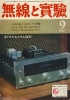 無線と実験 1967年9月