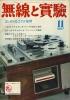 無線と実験 1967年11月
