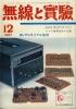 無線と実験 1967年12月