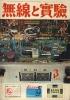 無線と実験 1966年3月
