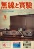 無線と実験 1966年4月