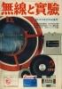 無線と実験 1966年5月
