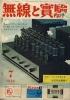 無線と実験 1966年7月