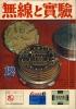 無線と実験 1966年12月