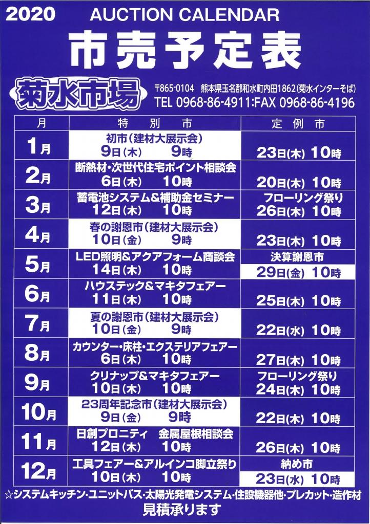 菊水市場 市売予定表