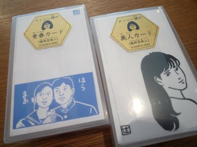 美人カード 青春カード 1