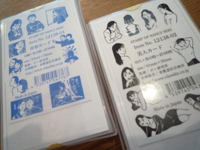 美人カード 青春カード 2