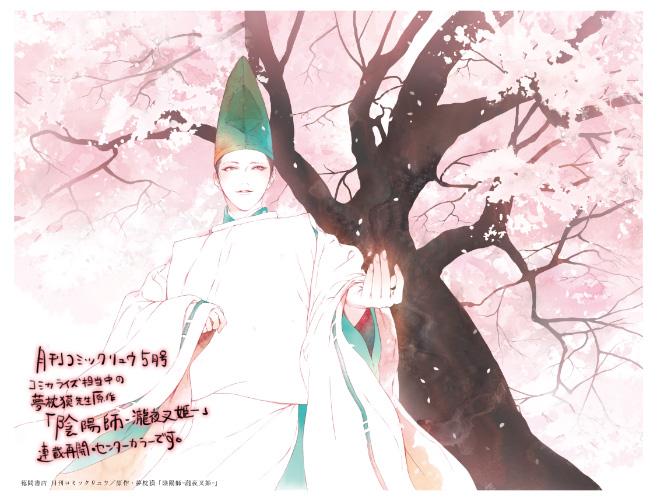 陰陽師 瀧夜叉姫