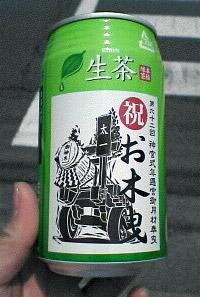 ○茶「お木曳き.ver」