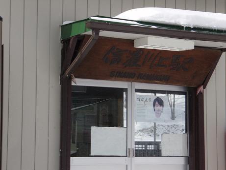 信濃川上駅