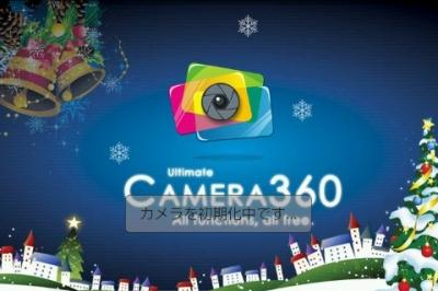Canera360スプラシュ