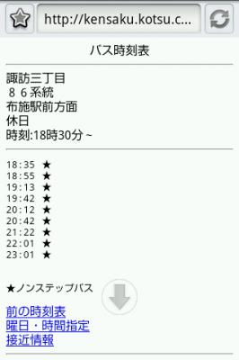 携帯サイト バス時刻表