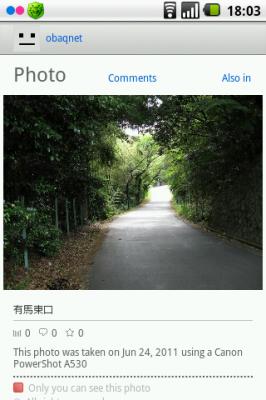 Flickr 有馬東口
