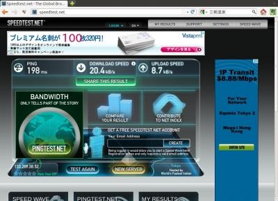 BIGLOBE 3G