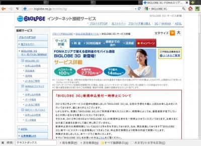 BIGLOBE 3G 募集停止