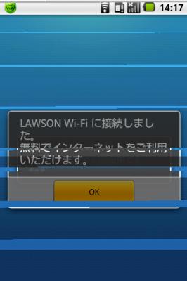 ローソンWifi接続