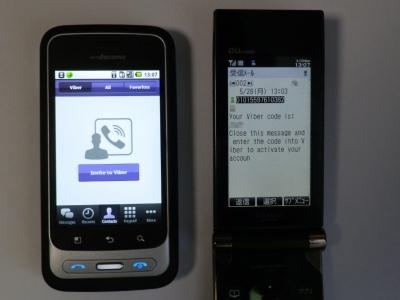 Viber SMS