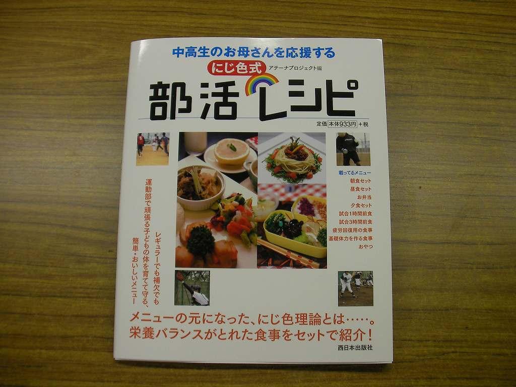 『にじ色式 部活レシピ』 表紙