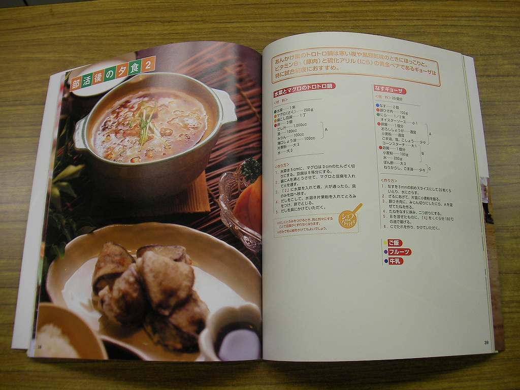 『にじ色式 部活レシピ』 なかみ