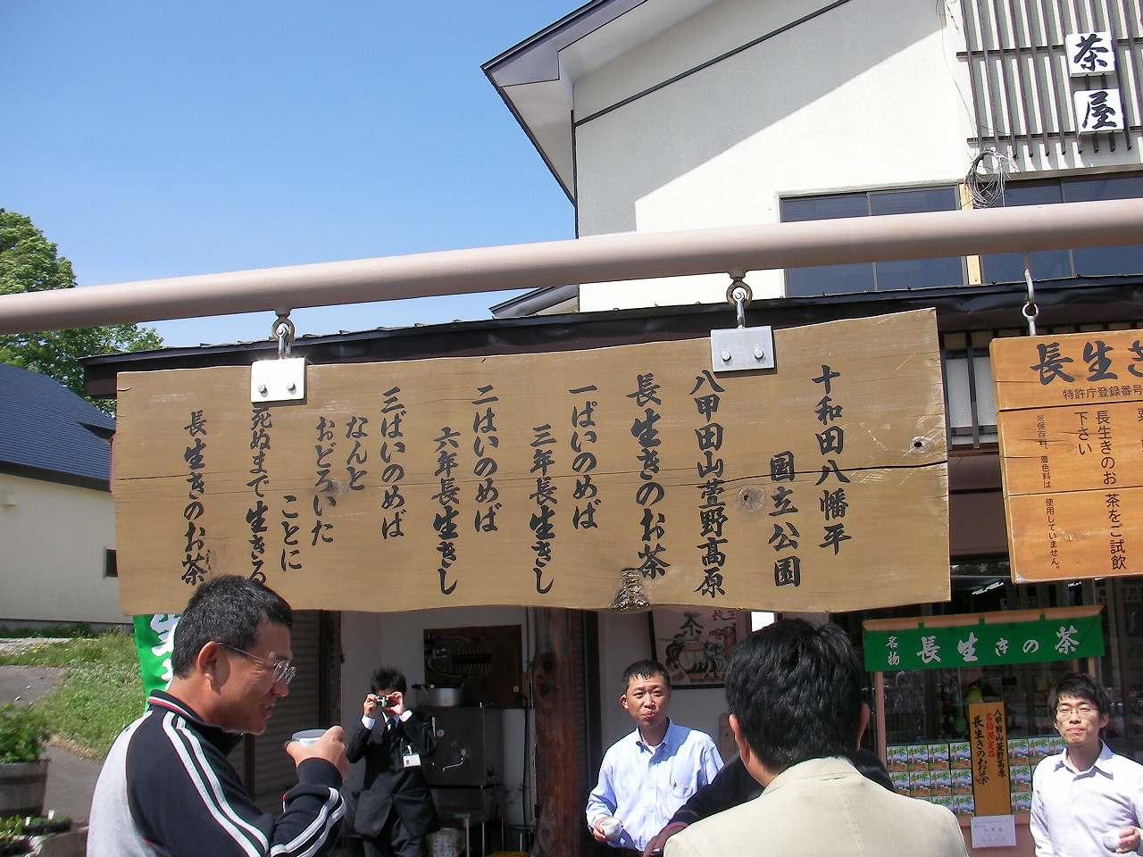 八甲田山 長生きのお茶 2