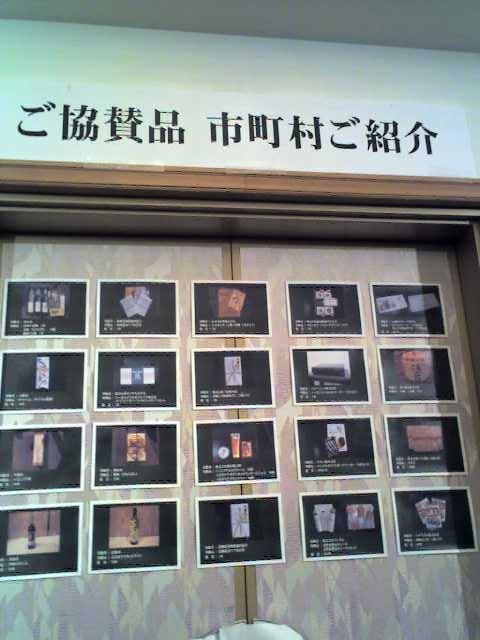 岡山県人の集い お土産の商品