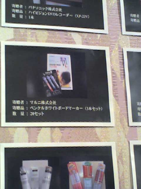 岡山県人の集い お土産の商品 ペンクル
