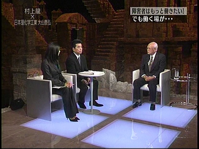 日本理化学工業 大山会長