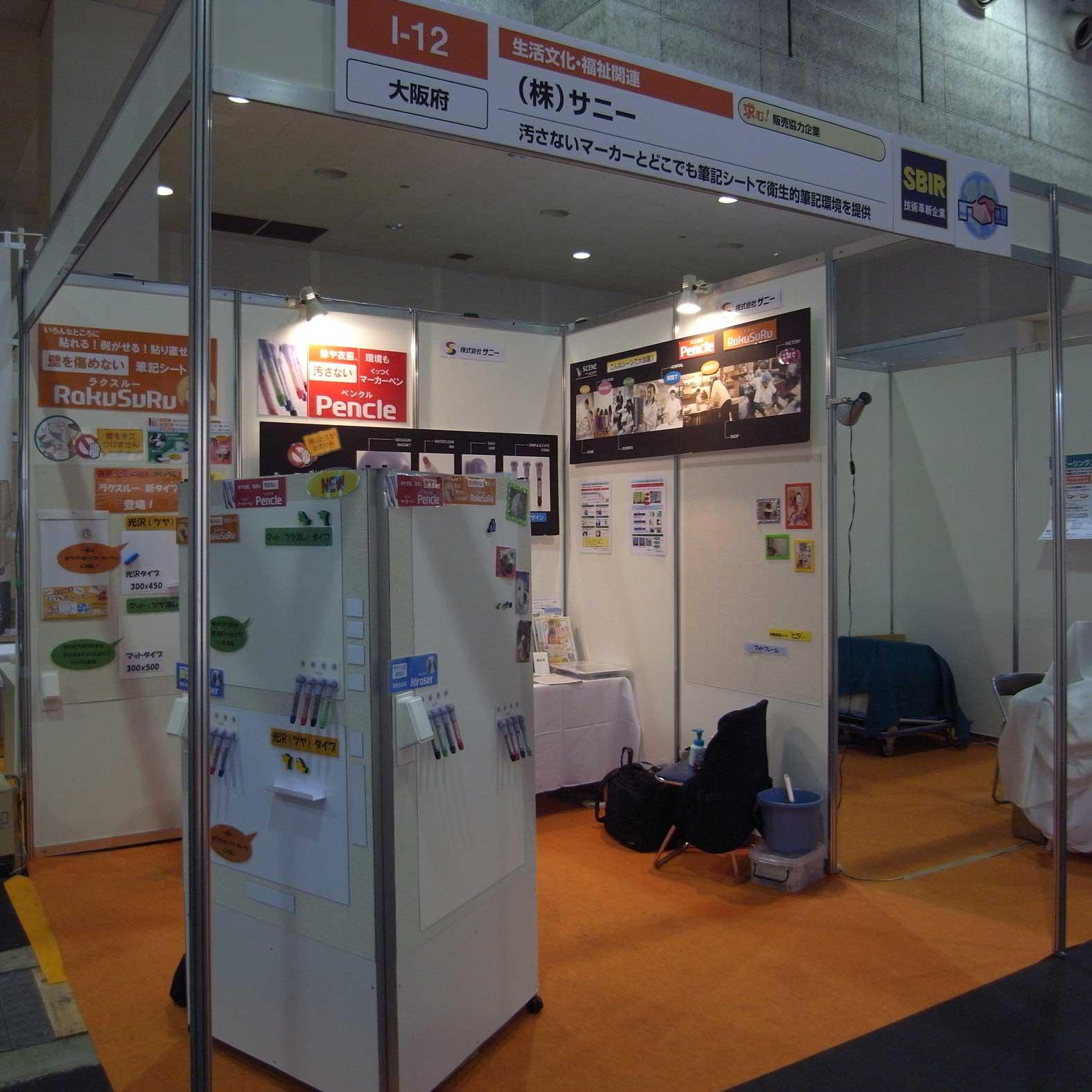 中小企業総合展 in KANSAI ブース