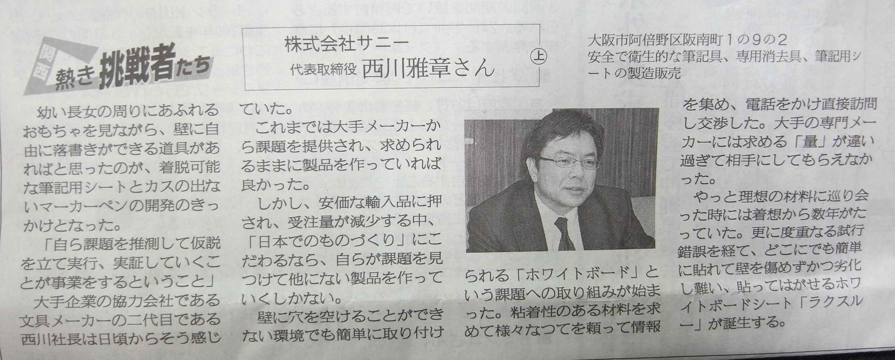 産経新聞 2010.2.24 サニー