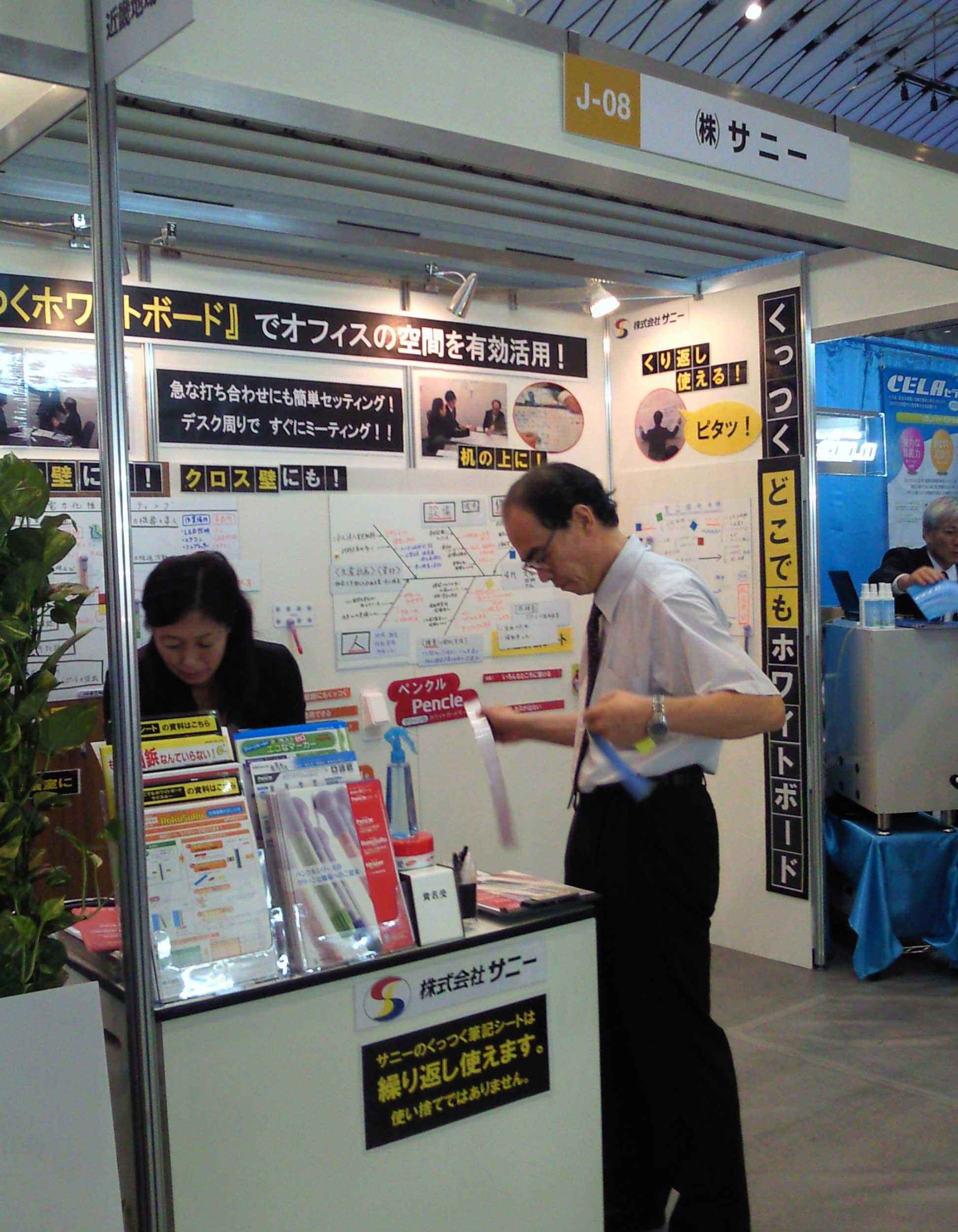 2010大阪勧業展
