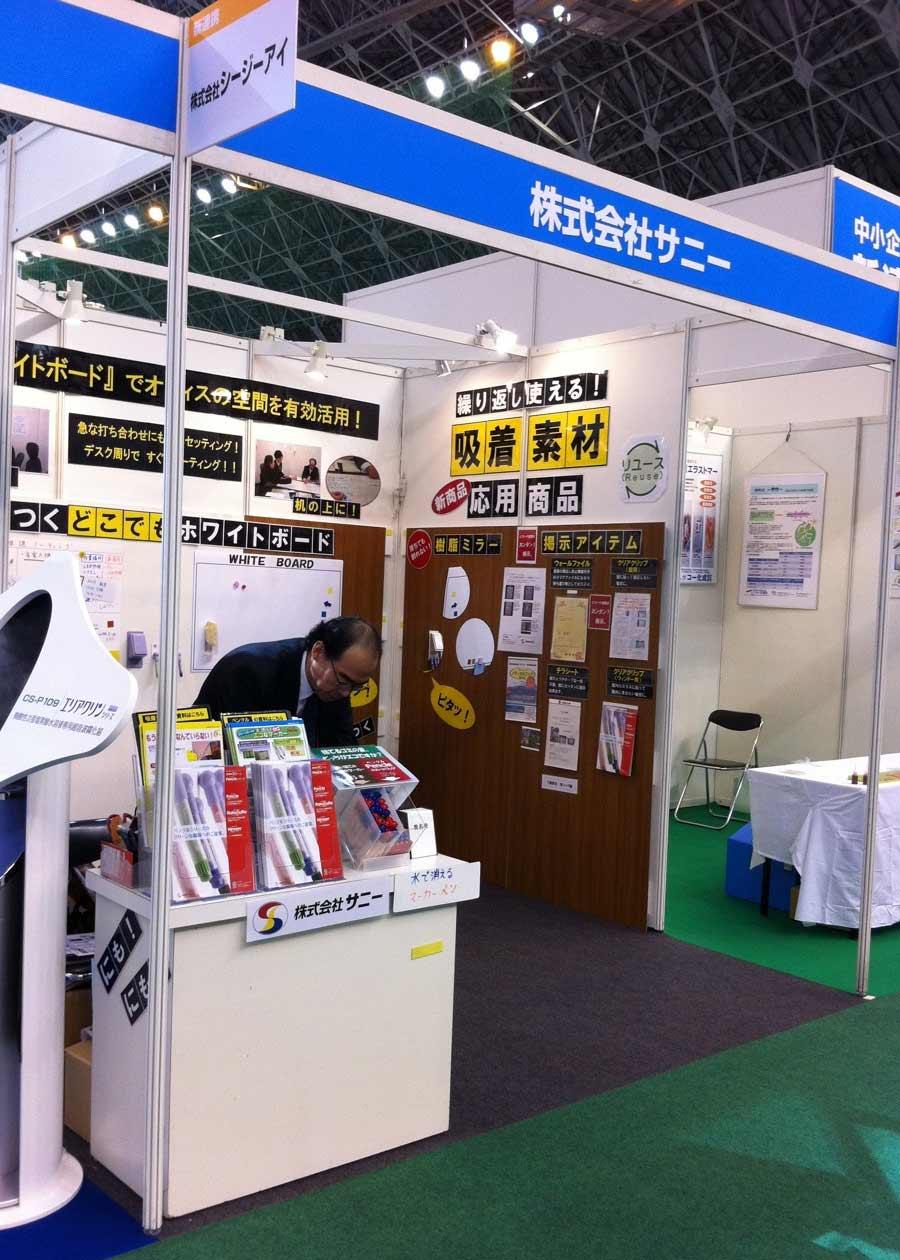 びわ湖環境ビジネスメッセ2010