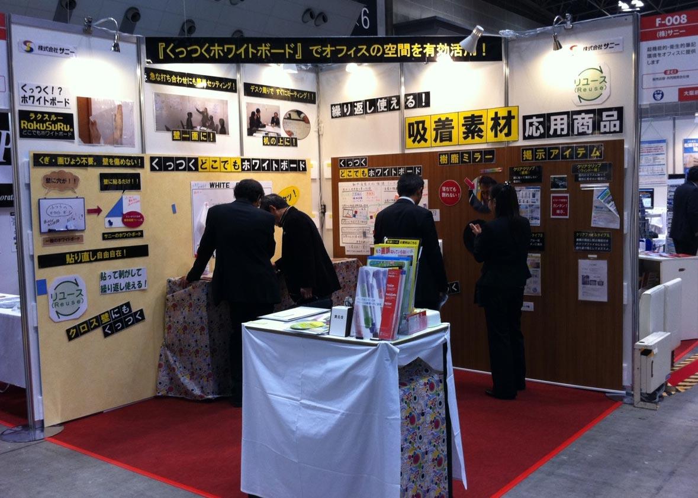 中小企業総合展inTOKYO