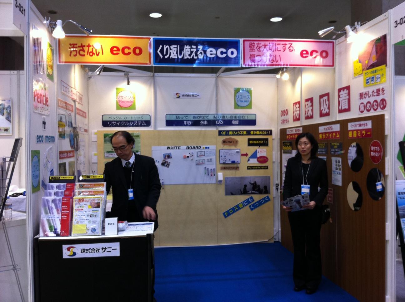 エコプロダクツ2010
