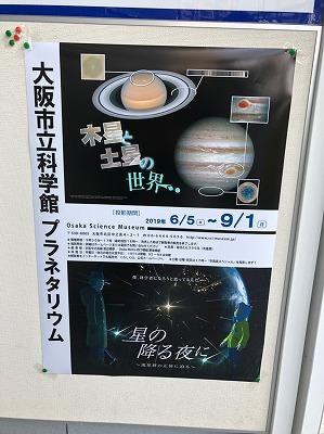 大阪市立科学館_0011.jpg