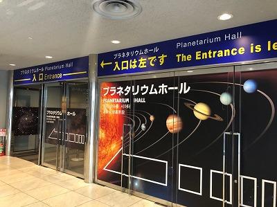 大阪市立科学館_0016.jpg