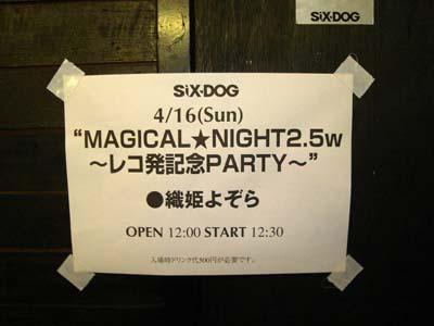 MAGICAL★NIGHT2.5