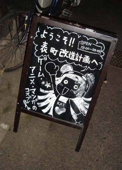 黒板20060520